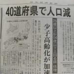 人口減少が始まって起きる事!日本人なら知っておこう。社会の形態が変わる。