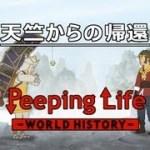 天竺からの帰還 Peeping Life-World History #31 孫悟空 三蔵法師